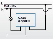 Схема подключения датчика движения ИК - DINUY DM BRA 001.  Питание.