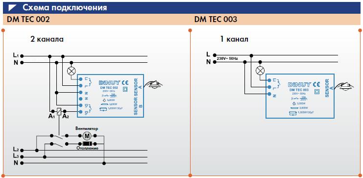 Схема подключения датчика движения ИК - DINUY DM TEC 003.  Дальность действия.  Угол охвата.