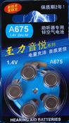 Батарейка ZeniPower Zinc Air A675  1,4V воздушно цинковая для слуховых аппаратов 5 шт