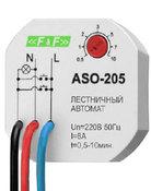Лестничный автомат F&F ASO-205 (ЕА01.002.003)