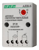 Cветочувствительный автомат F&F  AZH-S (ЕА01.001.007)