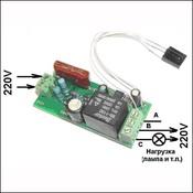 Выключатель освещения с дистанционным управлением KIT BM8049M, Мастер Кит (1318368)