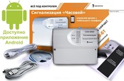 3G ММS Сигнализация Часовой 8x8-RF BOX