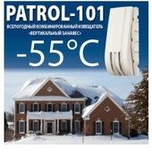 """Patrol-101 GSN Извещатель всепогодный комбинированный """"вертикальный занавес"""""""