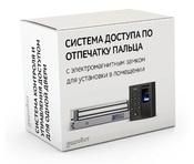 Комплект 17 - СКУД с доступом по отпечатку пальца, карте и паролю с электромагнитным замком для установки в помещении