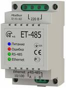 Преобразователь интерфейсов Modbus RTU/ASCII (RS485) – Modbus TCP (Ethernet)   ЕТ-485