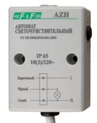 Фотореле F&F  AZH 10А - светочувствительный автомат (ЕА01.001.001)