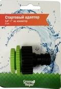Адаптер для коннектора стартовый быстросьемный Green Helper HC-0321