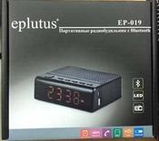 Радиобудильник Eplutus EP-019