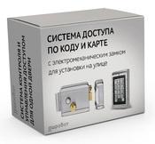 Комплект 43 - СКУД с доступом по электронному TM Touch Memory ключу с электромагнитным замком для установки в помещении