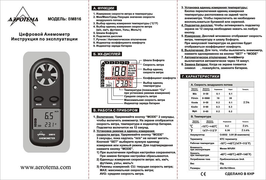 Инструкция По Эксплуатации Прибора Суттарда