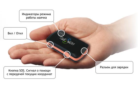 Gps маячок для ребенка своими руками